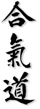 Logo Aïkido.png